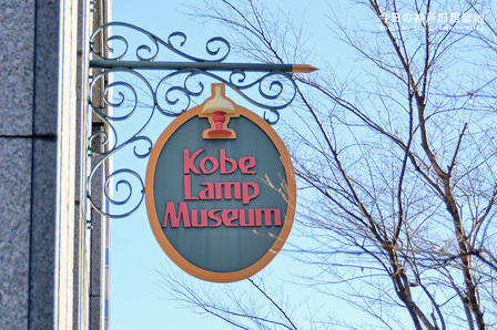 神戸らんぷミュージアムが1日だけ臨時開館します