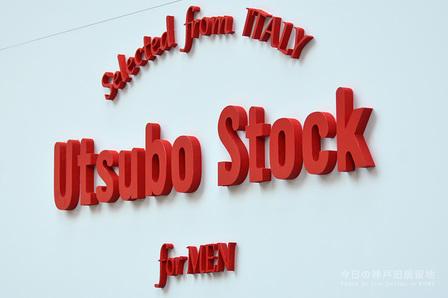 Utsubo Stock