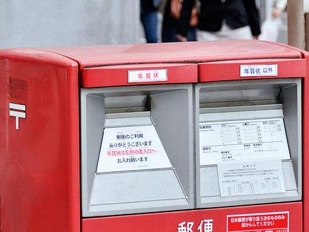 年賀状用郵便ポスト
