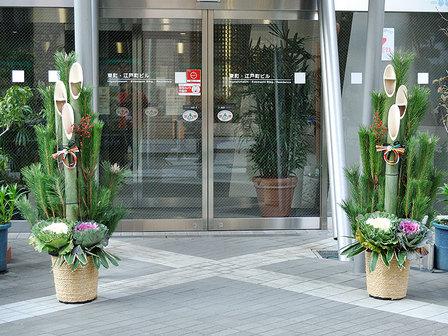 門松/江戸町ビル
