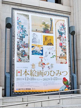 日本絵画のひみつ